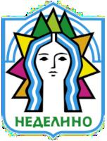 Община Неделино