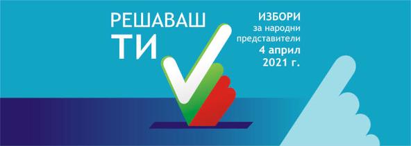 Разяснителна кампания парламентарни избори 2021